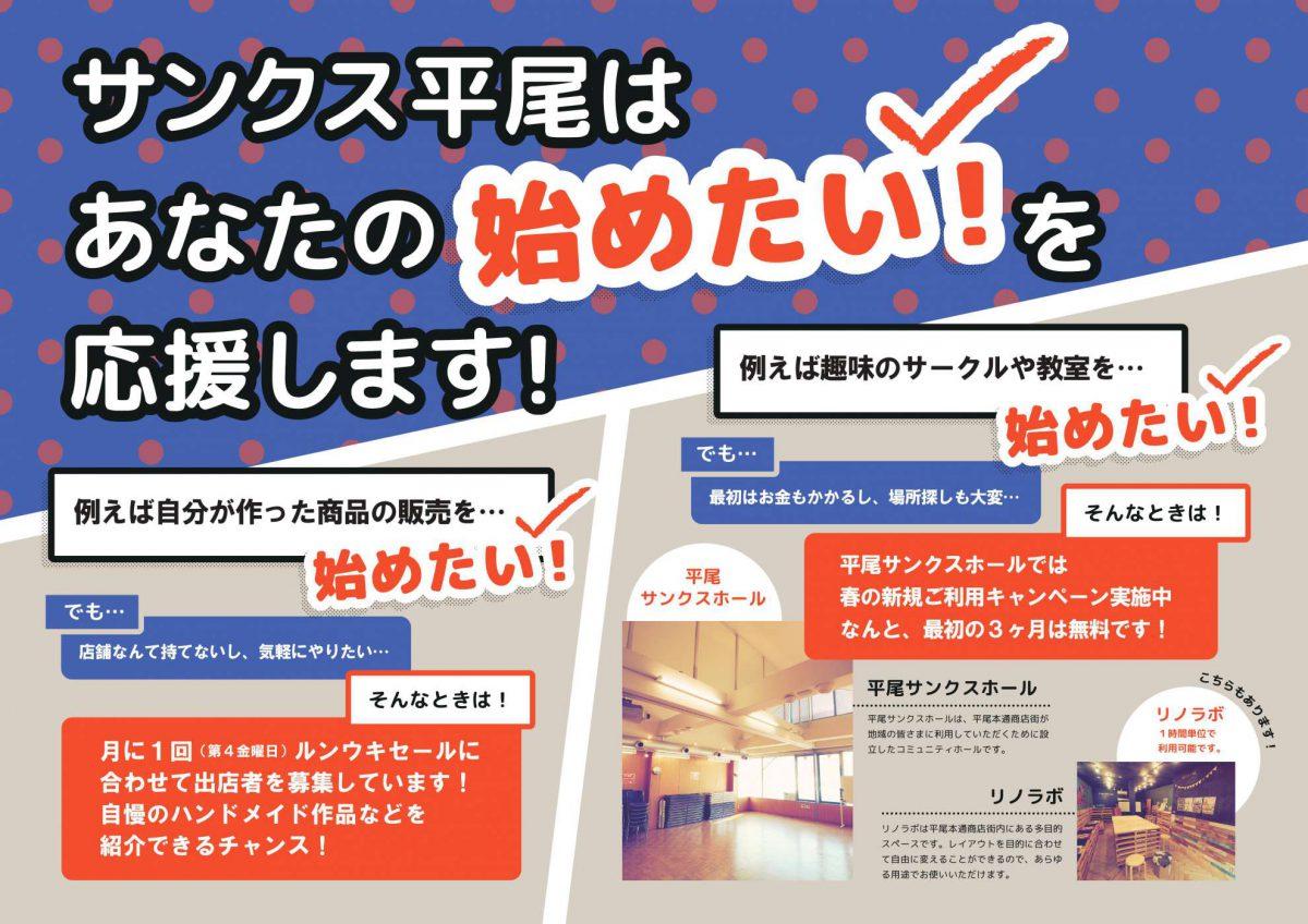 トイボックスがお手伝いしている「サンクス平尾商店街」(大阪市大正区平尾)では、サンクスホールの「新規ご利用キャンペーン」を実施中
