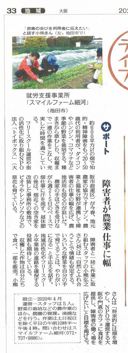 11月26日 読売新聞大阪版にスマイルファーム細河の記事が掲載されました