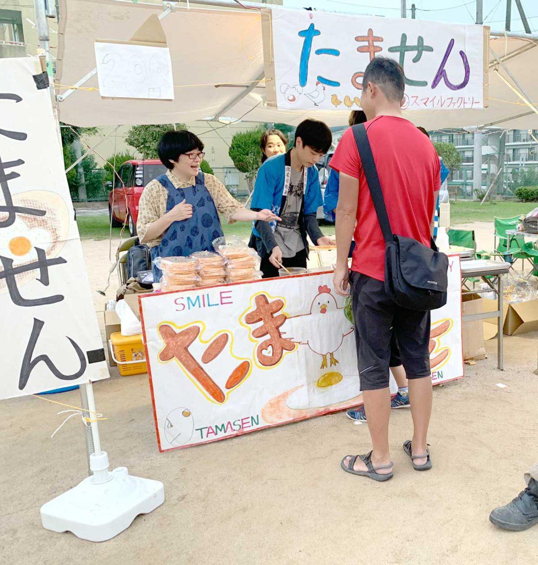 【伏尾台夏祭りのお知らせ】スマイルファクトリーは毎年恒例、大好評のたません屋さんを出店します