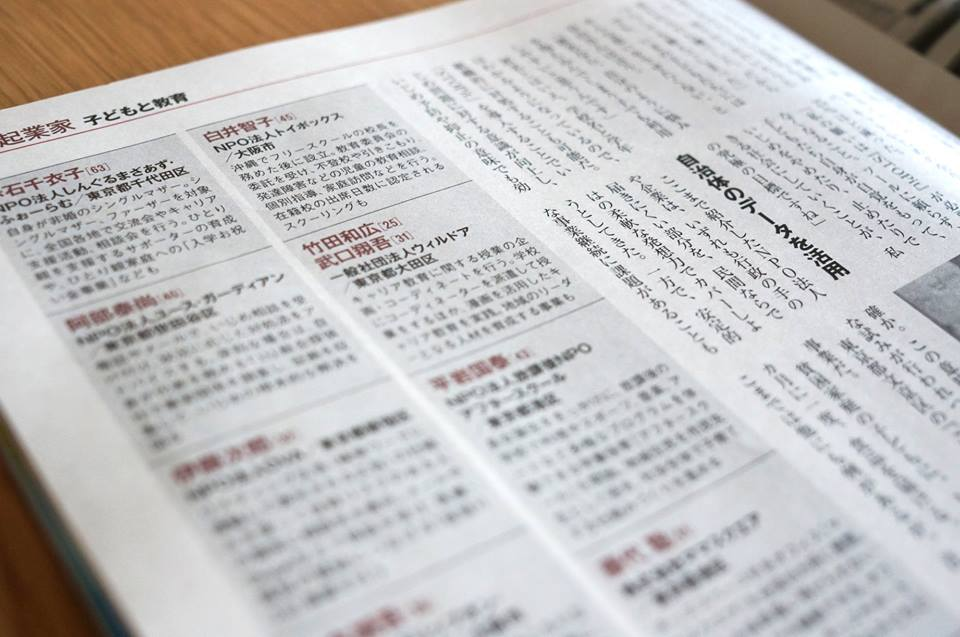 AERA(アエラ) 特集記事「生きづらさを仕事に変えた 社会起業家54人」に白井智子の記事が掲載されました
