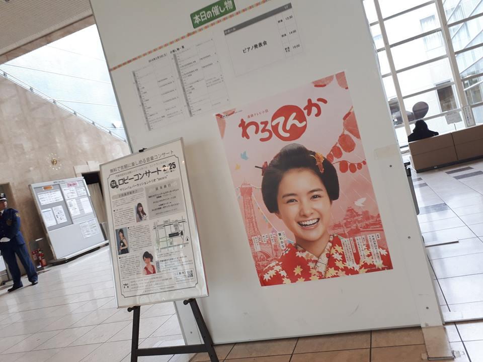 トイボックスが管理する門真市のルミエールホールから NHK総合「土曜スタジオパーク」生放送