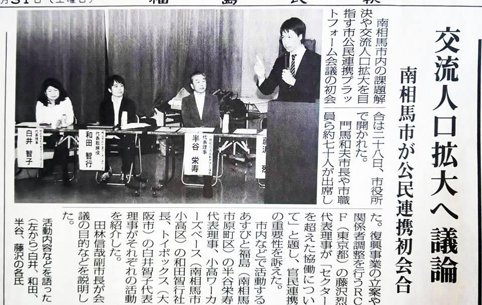 福島民報にて報道されました