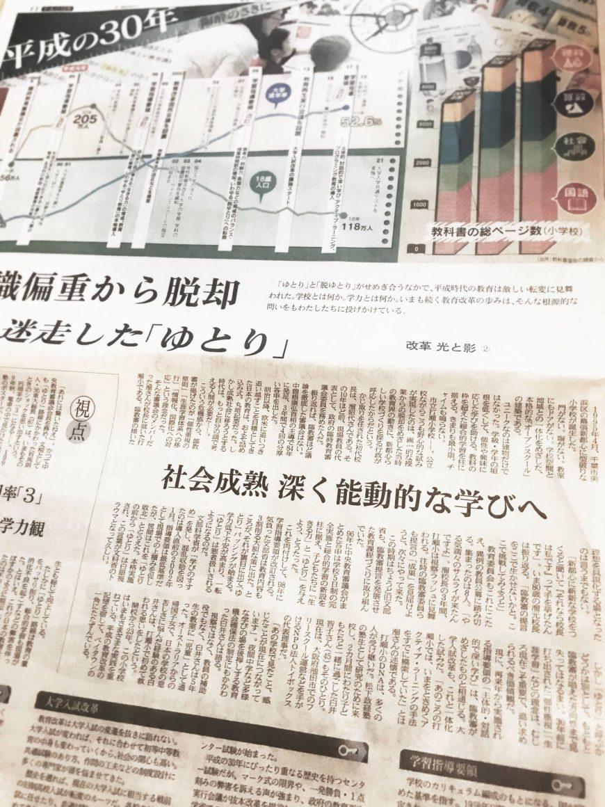 日本経済新聞「社会成熟 深く能動的な学びへ」に代表理事・ 白井 智子のインタビューが掲載されました