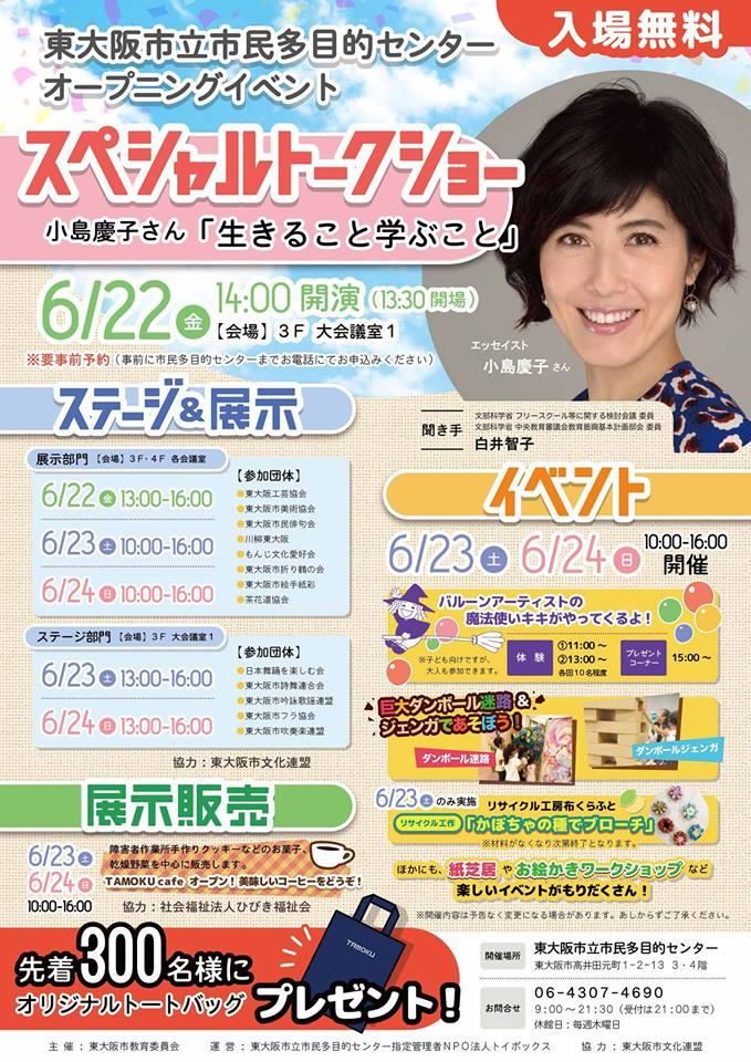 東大阪市立市民多目的センター オープニングイベントのお知らせ