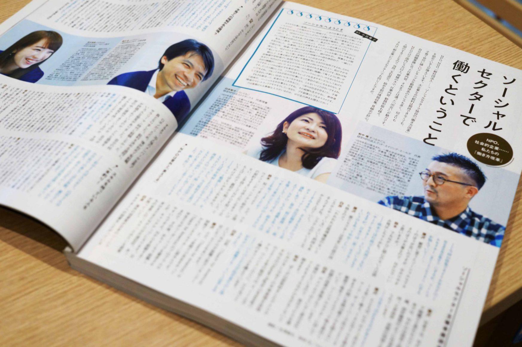 30代ママたちに大人気のVERYに代表理事 白井智子の座談会が掲載されました