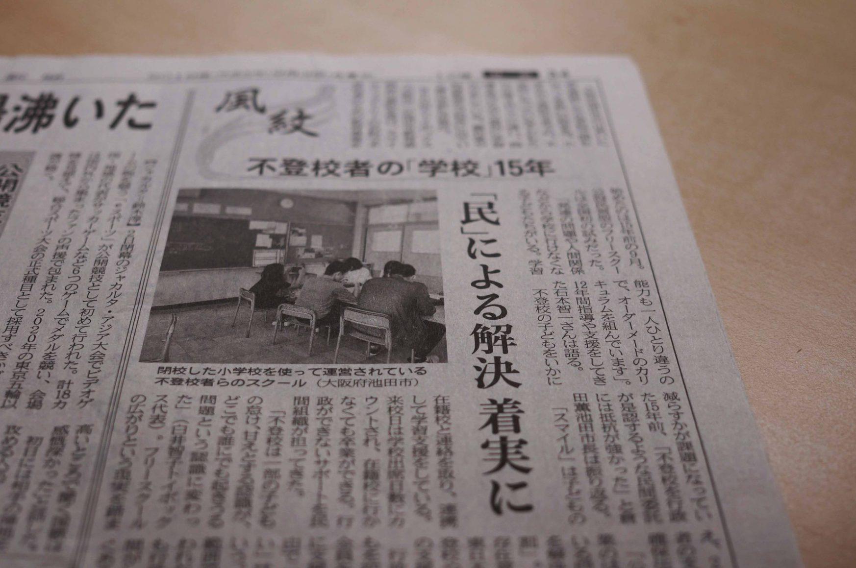 日本経済新聞コラム「風紋」にスマイルファクトリーを取り上げていただきました