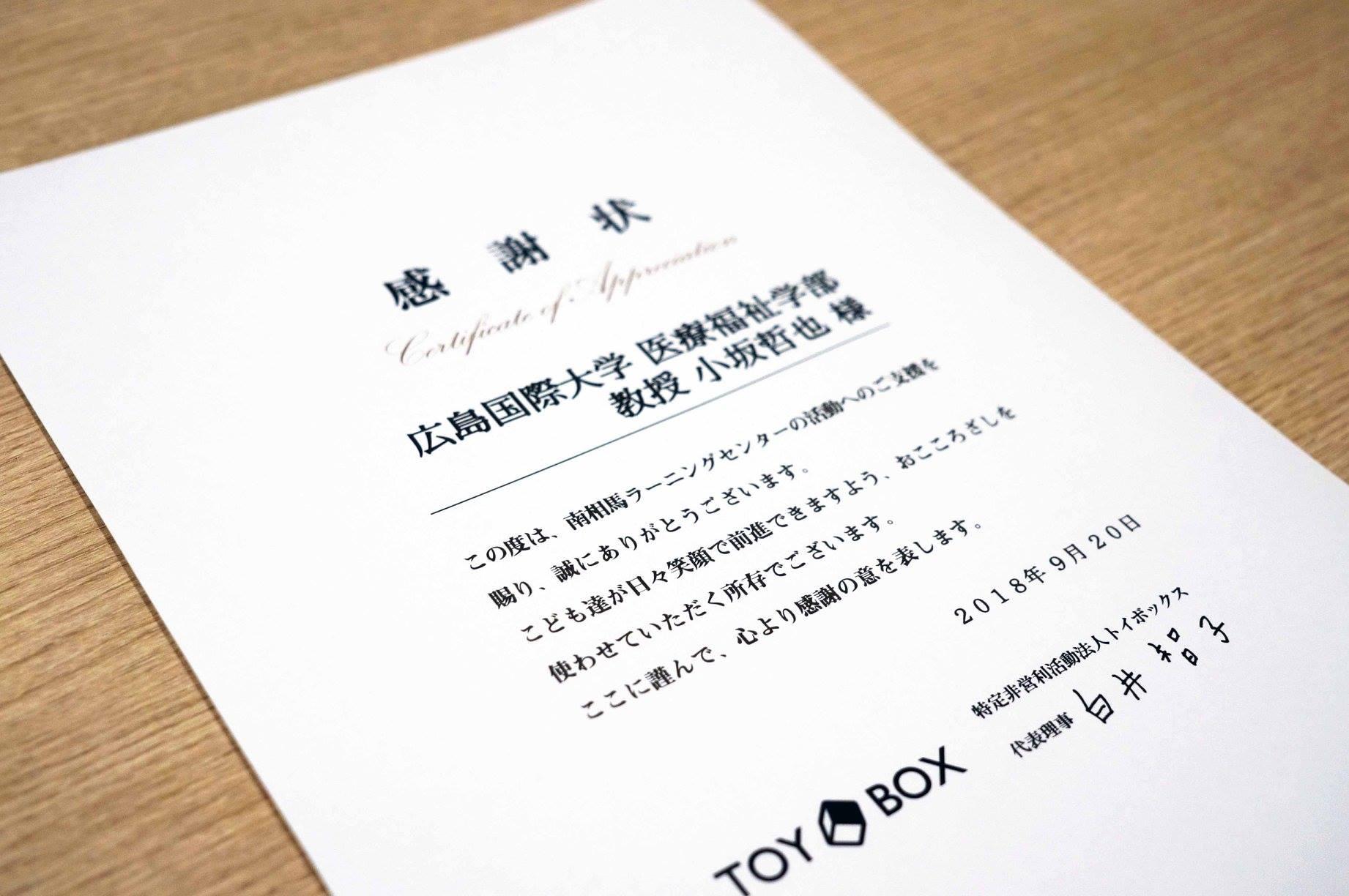 東日本大震災チャリティーコンサート10年実行委員会様よりご寄付をいただきました