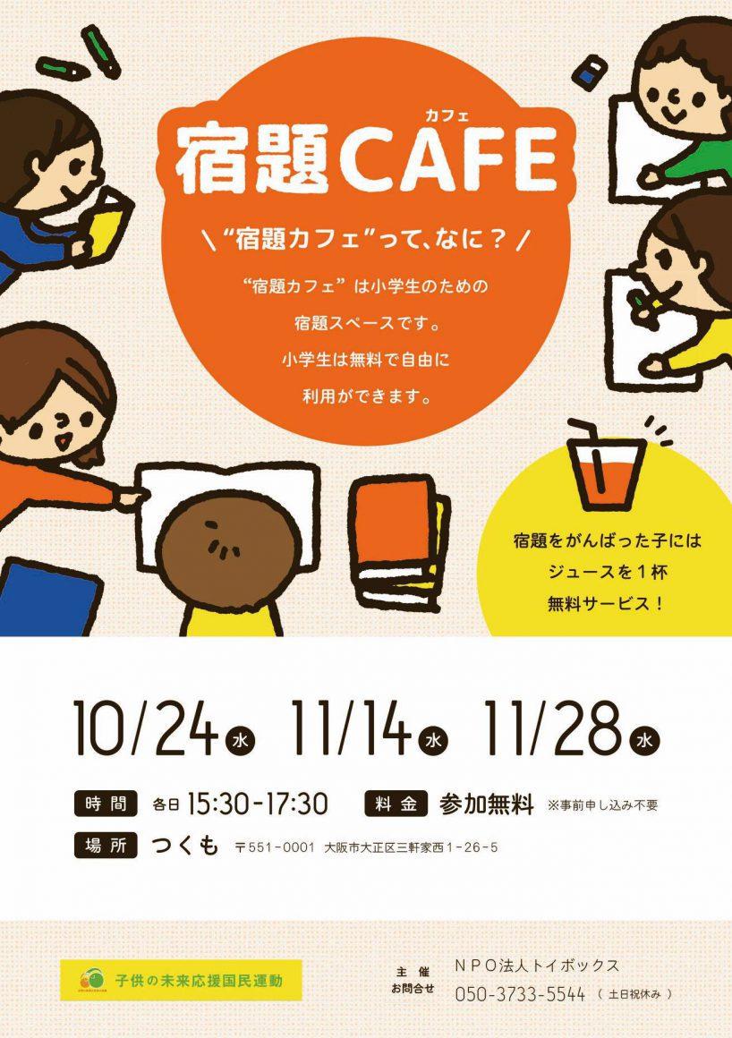 子どもたちの居場所づくり支援「宿題カフェ」