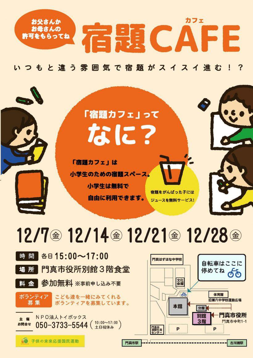 2018年12月7日より門真市役所で宿題カフェを毎週金曜日に開催