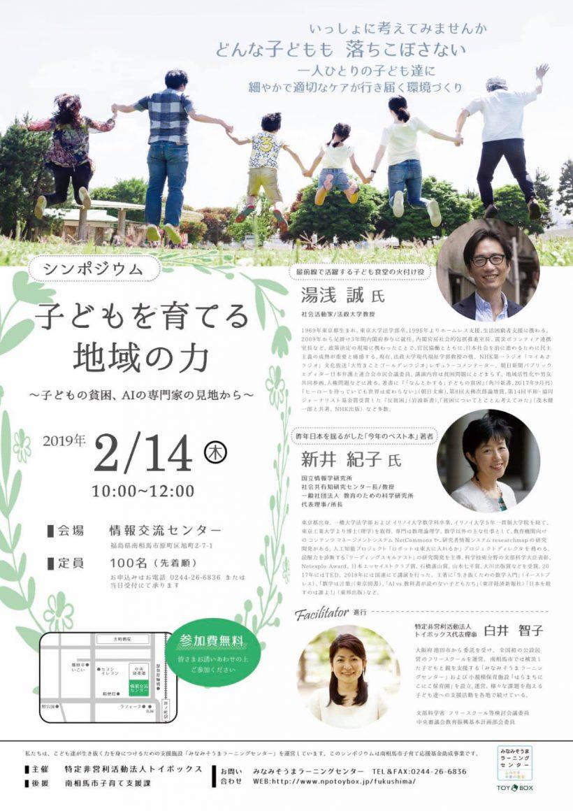 2019年2月14日南相馬にて湯浅誠氏・新井紀子氏のシンポジウムを開催します