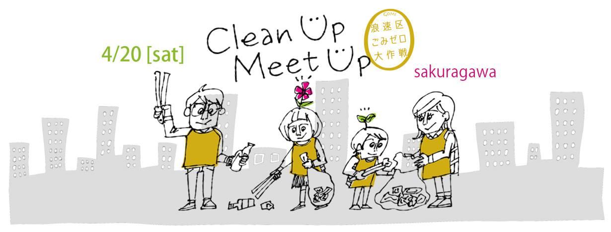 """拾い集めるのは、おもいやり。浪速区ごみゼロ大作戦 第5弾 in 桜川 """"Clean Up -sakuragawa- Meet Up"""""""