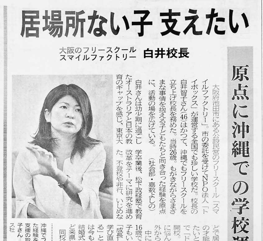 2019年6月19日付 沖縄タイムス紙にトイボックス代表理事でスマイルファクトリー校長の白井 智子の記事が掲載されました