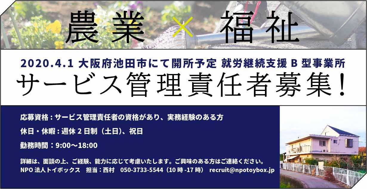 【2月まで求人募集中】スマイルファーム細河 オープン予定につきサービス管理責任者募集