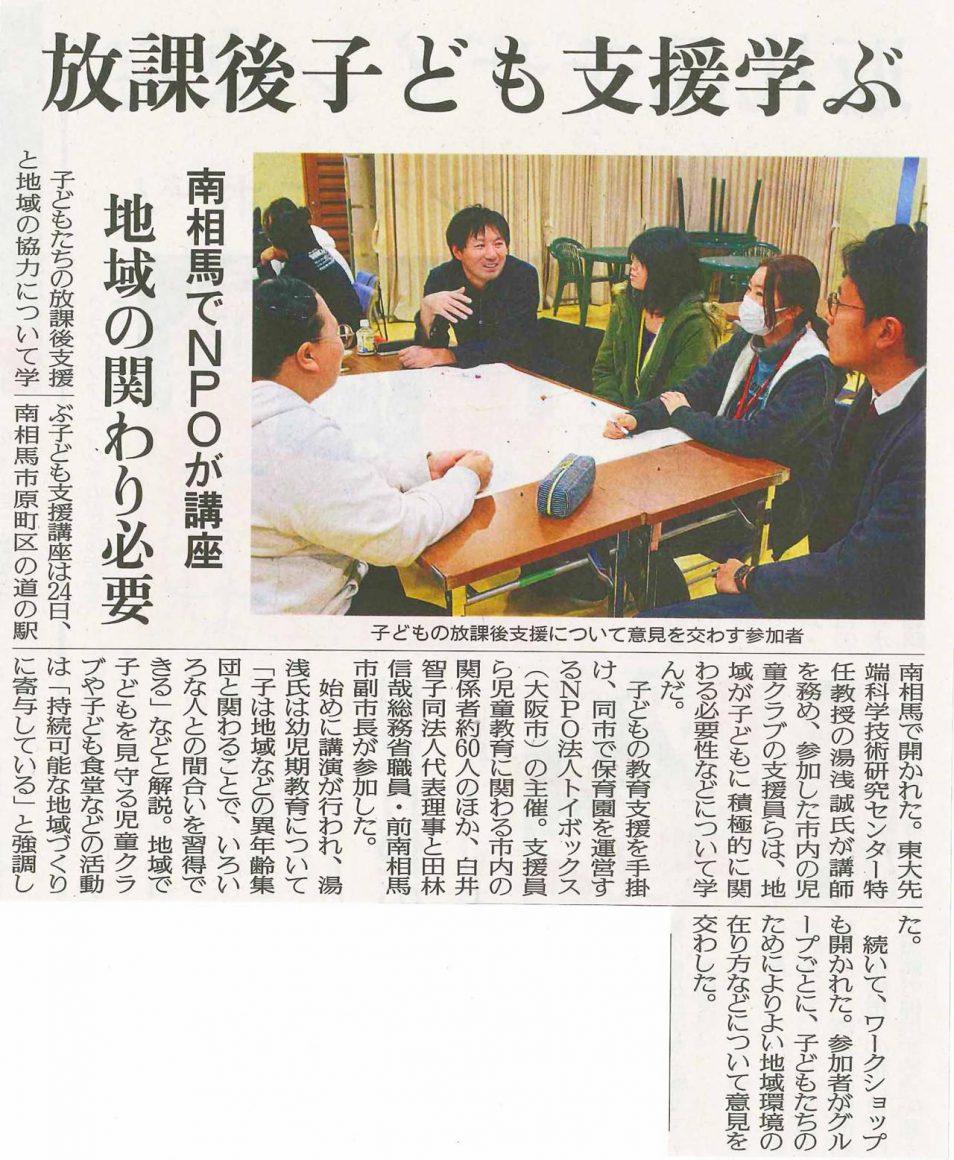 南相馬市で湯浅誠東大特任教授の子ども支援講座を開催