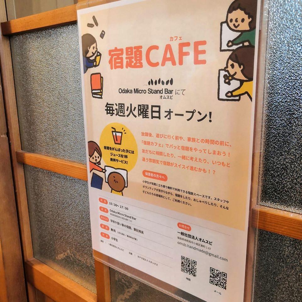福島民友ニュースにオープン初日の「宿題カフェ Odaka Micro Stand Bar」が掲載されました