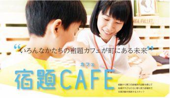 福島県南相馬市で初の「宿題カフェ」3月10日より開催