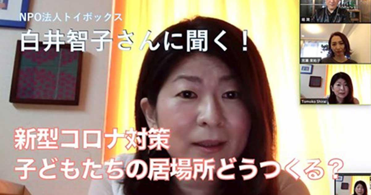 YouTubeに登場!「新型コロナ対策 子どもたちの居場所どうつくる?NPO法人トイボックス白井智子さんに聞く」
