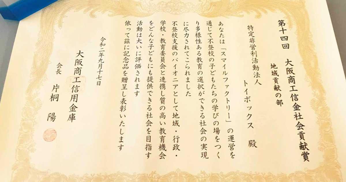 第14回「大阪商工信金社会貢献賞」1部地域貢献の部にスマイルファクトリーの活動が選ばれました